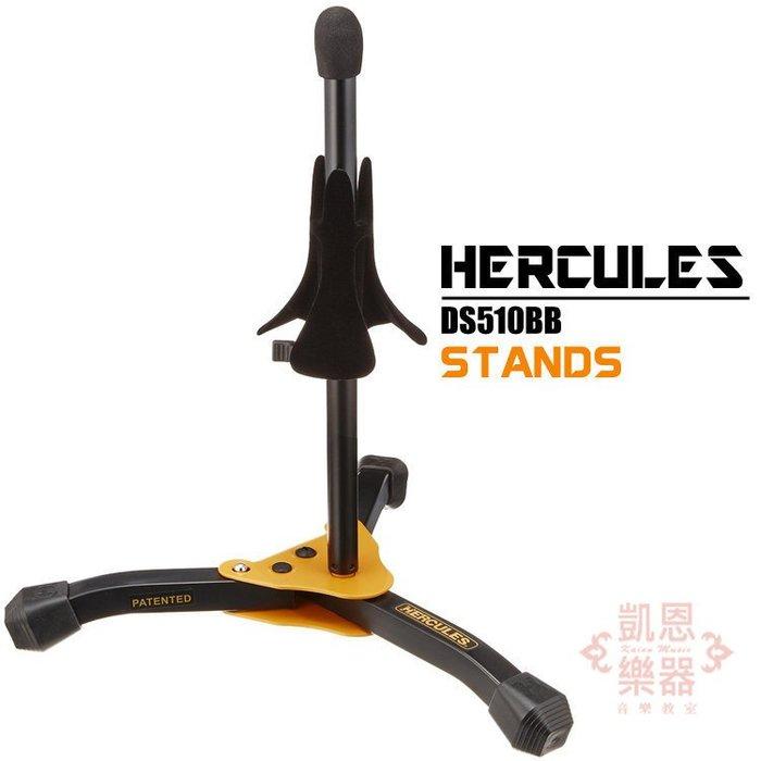 免運 HERCULES DS510BB 海克力斯 小號架/短號架 附袋子