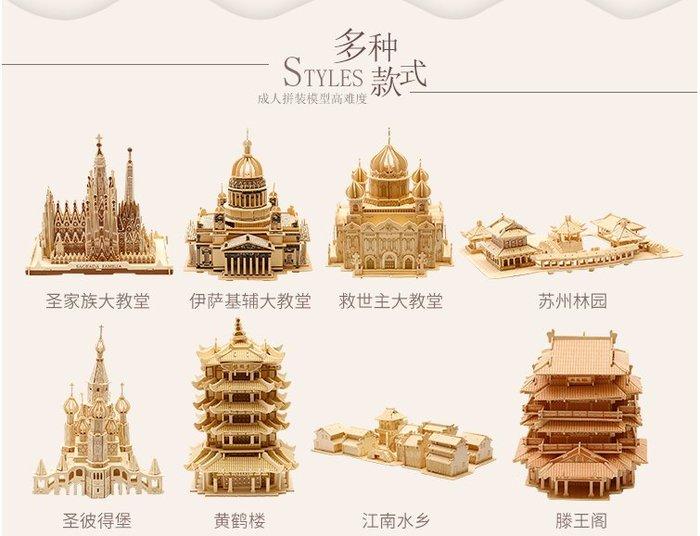 木制立體拼圖3d成人高難度益智木質建築手工製作木頭模型超大城堡