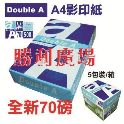 Double A 70磅 A4影印紙 影印紙 勝利廣場 小余 高雄市