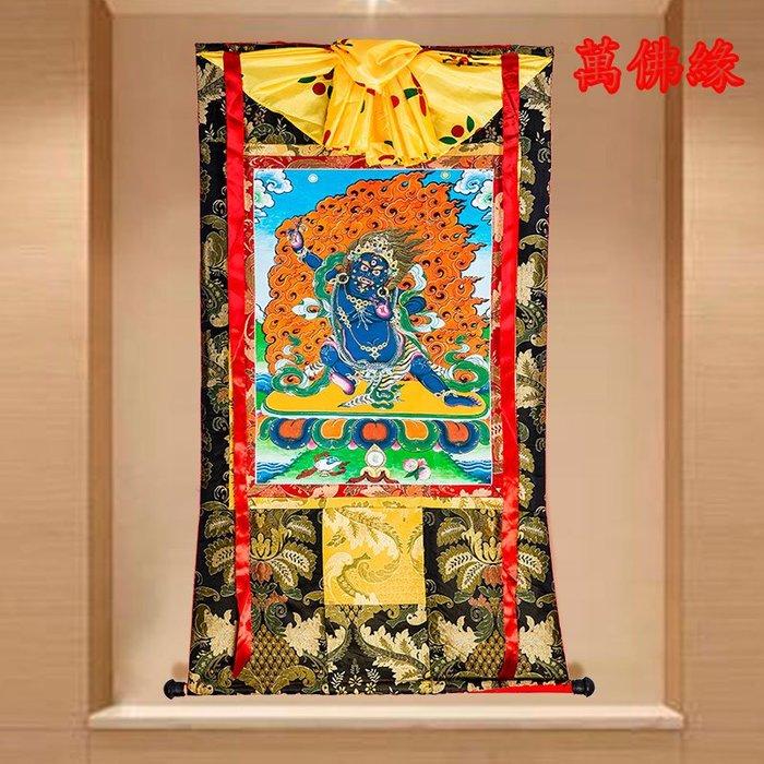 【萬佛緣】金鋼手唐卡刺繡布料裝裱西藏唐卡裝飾掛畫金鋼手唐卡佛像154公分