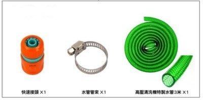 【呆呆福利社】加購進水配件 萊姆高壓清洗機 hpi-1100適用 洗車機 (3米進水管+水管快束接頭+管束)