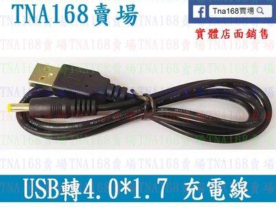 (LI3002) usb轉4.0X1.7 psp路由器 充電線 一米長 全銅粗線 過2A 3A電流 小米盒子