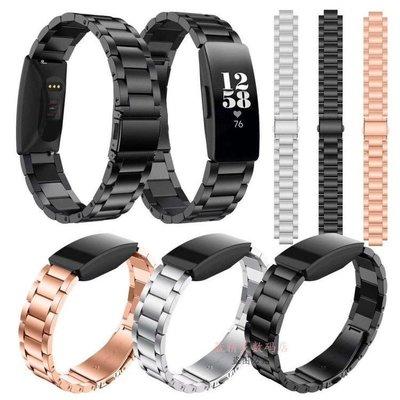 亦美 fitbit inspire1/2/hr/Ace2 手錶帶 三珠鏈式 手環替換錶帶 Inspire不銹鋼金屬 替換腕帶