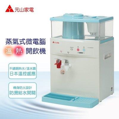 【元山】12公升特級蒸汽式溫熱開飲機 YS-8369DW / YS8369DW