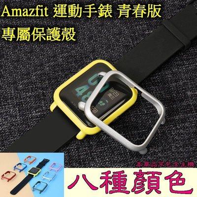 米動手錶 保護殼 保護套 保護貼 專屬配件 替換殼 塑膠殼 小米手錶 米動 米動手環  Amazfit  青春版專用