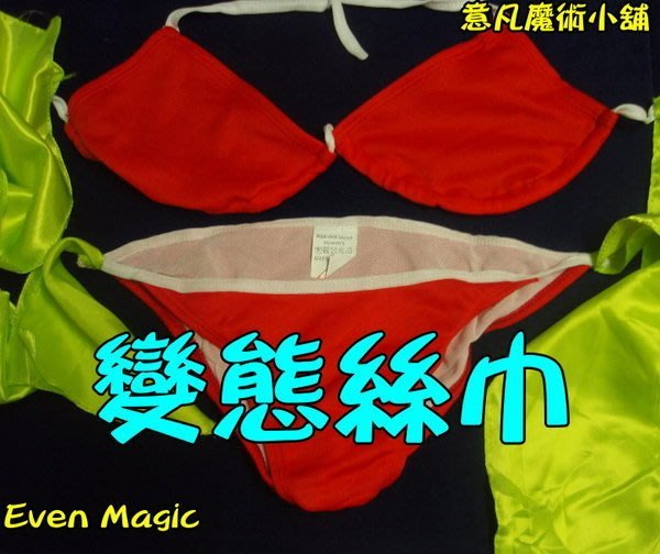 【意凡魔術小舖】 絲巾變內衣褲/變態絲巾最佳舞台及近距離互動魔術 魔術道具批發