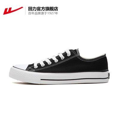 帆布鞋 黑白休閒鞋低幫情侶運動帆布鞋男女WXY-A240G 精品鞋包