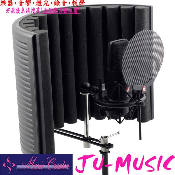 造韻樂器音響- JU-MUSIC - sE Electronics X1 Studio Bundle 電容麥克風 口水罩 遮罩 宅錄組合 (公司貨)