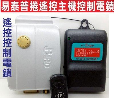 遙控器達人易泰普捲遙控主機控制電鎖 滾碼防水發射器 可裝公寓電鎖 進出更方便 自行安裝簡易 不需帶鎖匙 真好用