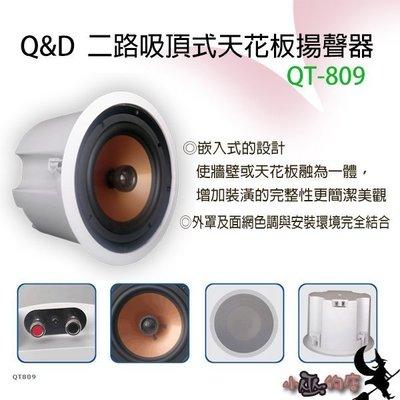 「小巫的店」實體店面*(QT809) 嵌入式音箱 兩路吸頂式天花揚聲器 公司/工廠廣播/會議室