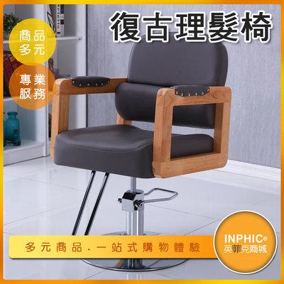 INPHIC-旋轉升降式美髮椅 理髮椅 歐式復古風實木髮廊椅-INGB007104A