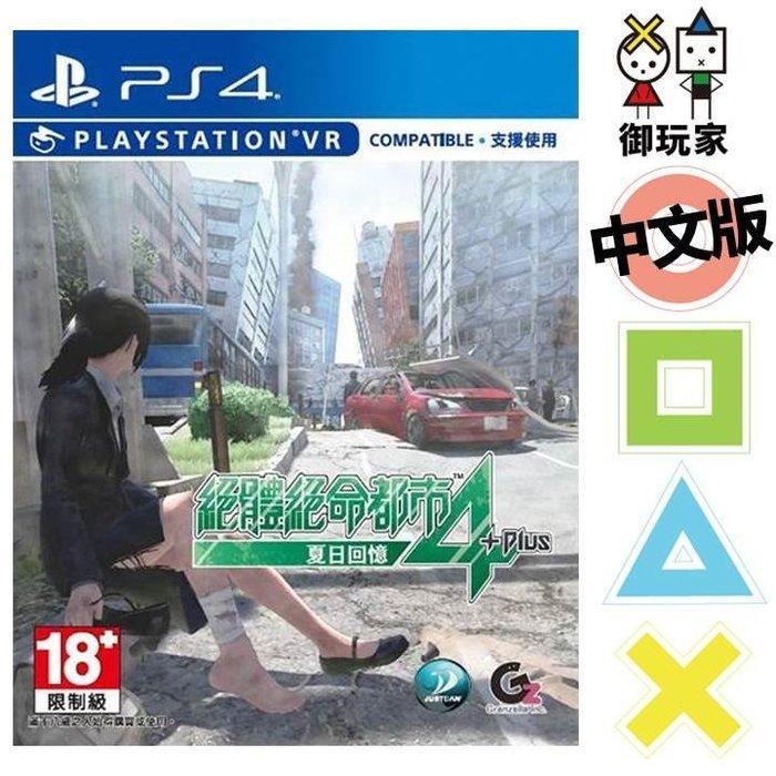 PS4 絕體絕命都市 4 Plus 夏日回憶 中文版 [P420399]