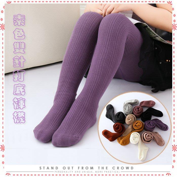 貝克比比屋☆優質柔軟棉 素色內搭打底褲襪 / 針織連褲襪*95cm、105cm、115cm、125cm