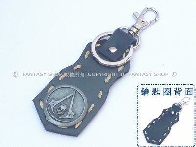FANTASY SHOP~刺客教條 黑旗 (ASSASSIN'S CREED BLACK FLAG) 黑色真皮鑰匙圈