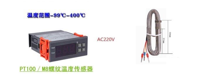 AC220V -99~400度 輸出繼電器10A PT100 數位式溫度控制器 冷熱 輸出