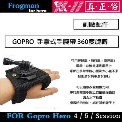 【eYe攝影】副廠配件 GOPRO HERO5 4 3+ 3 手腕帶 360度旋轉 固定腕帶 極限運動 潛水 滑雪 衝浪