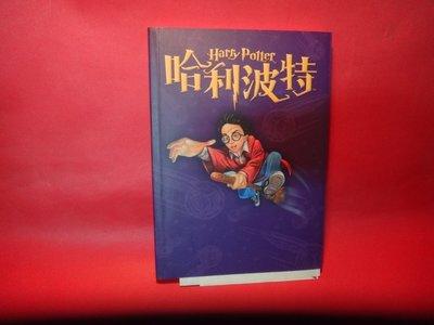 【愛悅二手書坊 24-52】哈利波特 筆記本 附信紙/信封