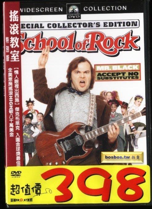 ◎2004-全新特別版DVD未拆! 搖滾教室-特別收錄導演講評.音樂影帶.話說齊柏林飛船合唱團等◎
