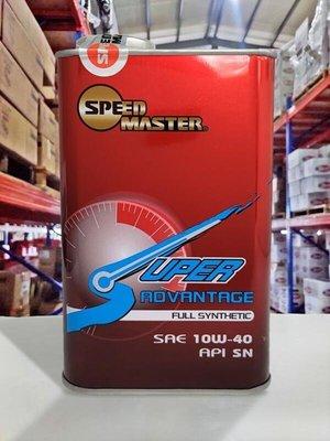 『油工廠』SPEED MASTER 速馬力 super Advantage AD 10W40 全合成 日本原裝