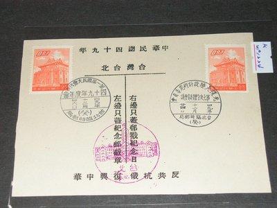 【愛郵者】〈早期紀念卡〉49年 光復大陸設計研究委員會 第一屆國民大會49年度年會 少 直接買 / K491224