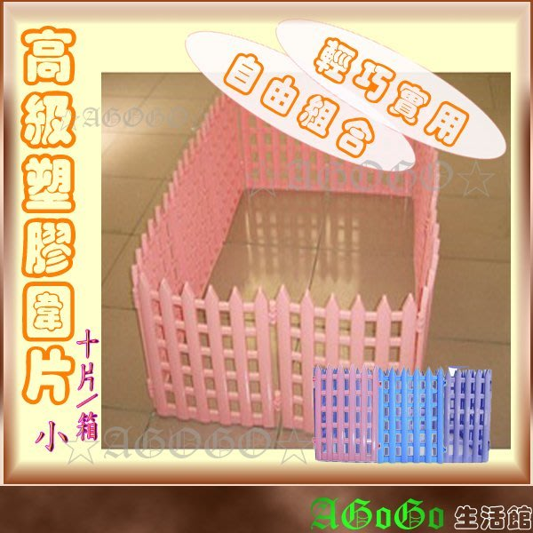 ☆AGOGO☆ 高級寵物塑膠圍欄小圍片 10入組(部分地區兩件免運)