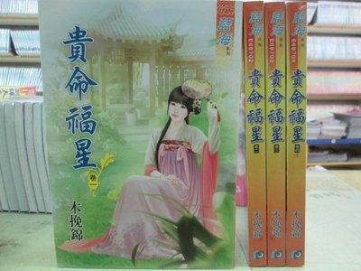 【博愛二手書】文藝小說   貴命福星1-4(完)  作者:木挽錦,定價1040元,售價728元