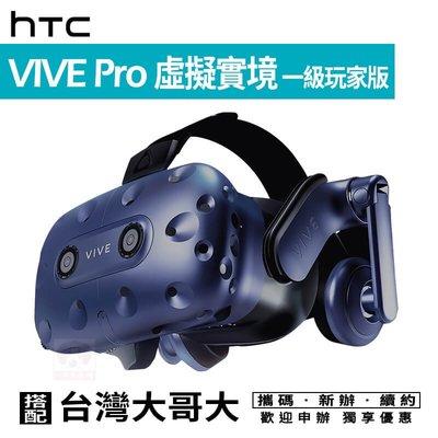 HTC VIVE PRO 一級玩家版 VR 虛擬實境裝置 攜碼台灣大哥大4G上網月繳399 高雄國菲五甲店