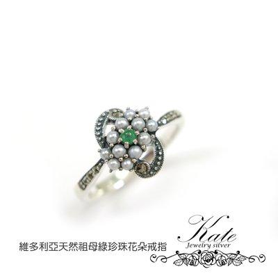 KATE銀飾  維多利亞款  花朵  天然祖母綠小珍珠  可做婚戒 925純銀寶石戒指#10#11#12/生日禮物情人禮