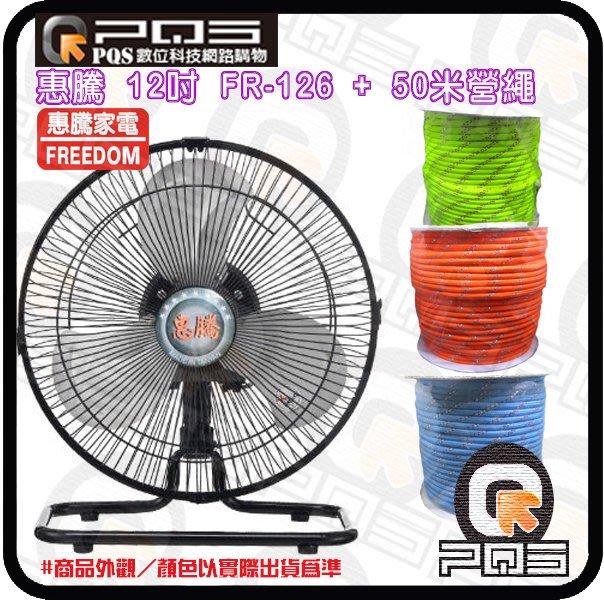 ╭☆台南PQS╮惠騰 12吋 FR-126 360度旋轉工業扇 加 5MM 營繩 50米 限量10組