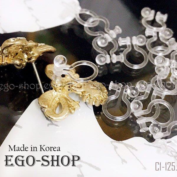 EGO-SHOP韓國耳環材料-針式修改耳夾透明矽膠耳夾無耳洞耳夾c1-125