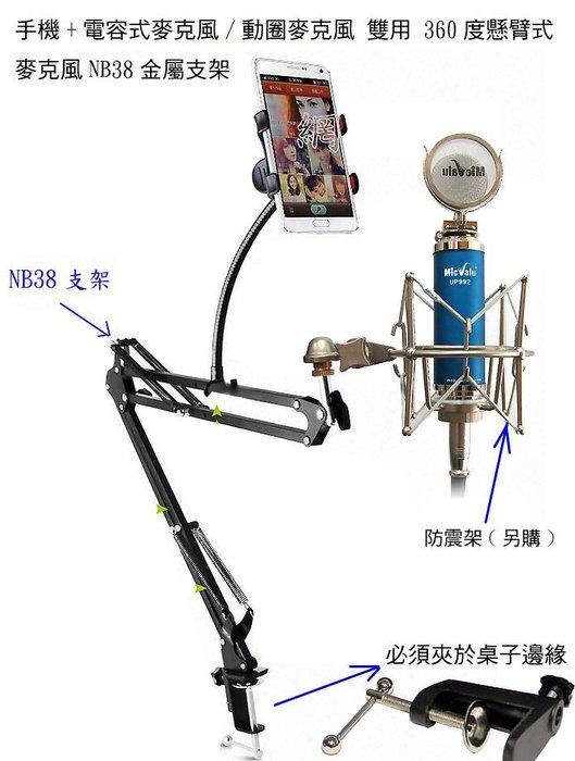 NB-38電容式/動圈麥克風 雙用 360度懸臂式麥克風金屬支架(小型怪手架.贈麥克風夾)