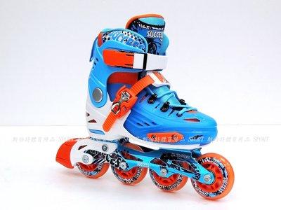 【斯伯特】成功 兒童 直排輪 調整型 可伸縮 S0410 藍橘 鋁合金底座 不含護具安全帽 贈背包