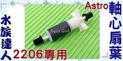 【水族達人】阿姆斯壯 Astro《新款外置式圓桶過濾器2206專用軸心扇葉/ 一組》 台北市