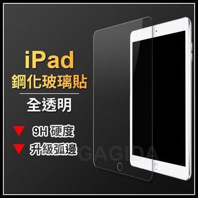 「舊愛換新」Apple IPad Air/ Air2 / pro 9.7吋 鋼化玻璃膜 保護貼  玻璃貼 鋼化膜 高清 弧邊 台中市