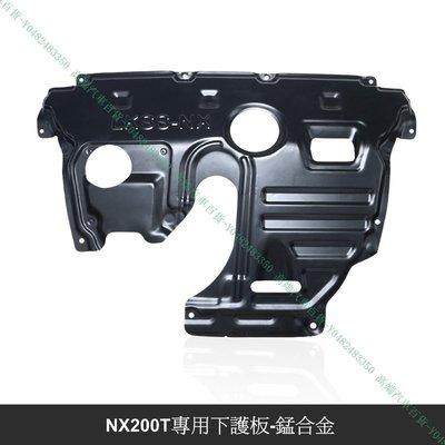 『高端汽車百貨』Lexus凌志 RX200T RX300 RX350 RX450H發動機下護板 底盤防護 引擎擋板 改裝