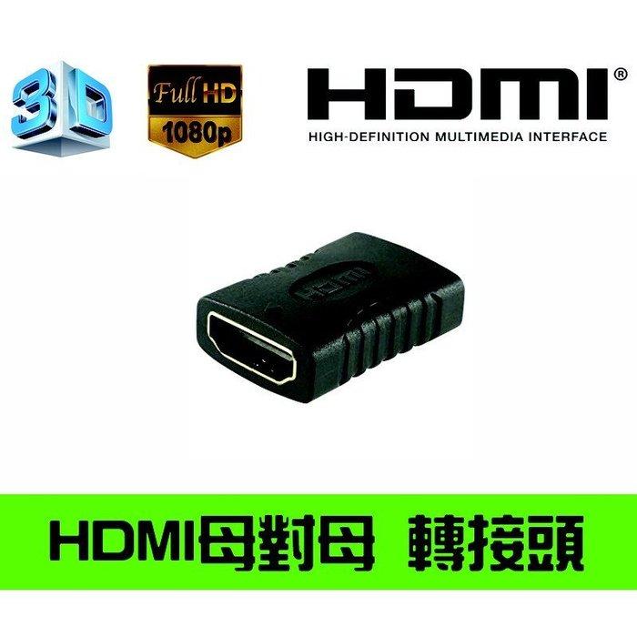 【WinnMall】HDMI 母母轉接頭 HDMI 母 to HDMI 母
