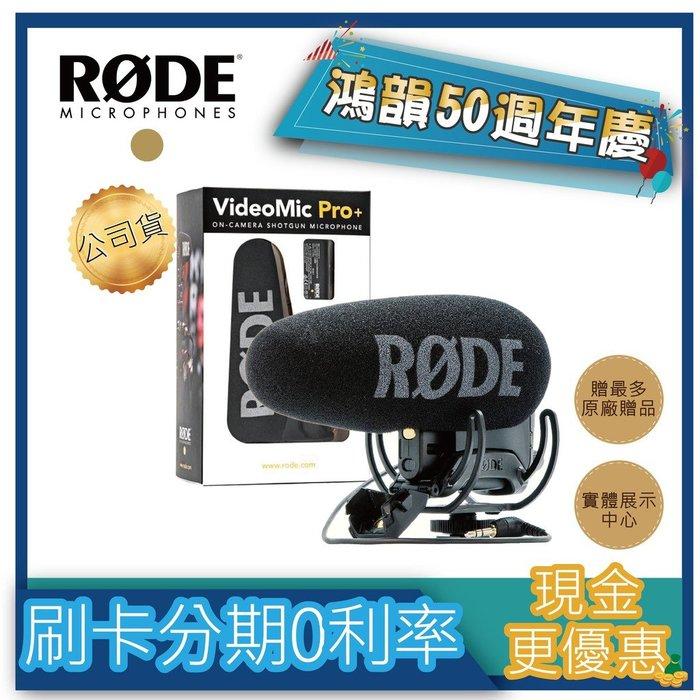 |鴻韻樂器|RODE Video Mic Pro plus 免費運送聊聊有驚喜麥克風公司貨 原廠保固 台灣總經銷