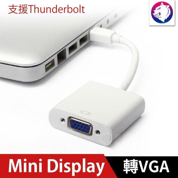 【快速出貨】 蘋果 MAC Mini Display port to 轉 VGA 高畫質 轉接線 轉接器 mini DP
