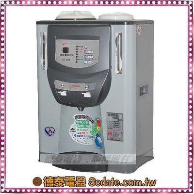 晶工 光控智慧溫熱開飲機 (節能)【JD-4203】【德泰電器】