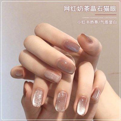 指甲油 美甲 奶茶晶石貓眼甲油膠2020年新款流行色指甲油膠美甲店冰透極光專用