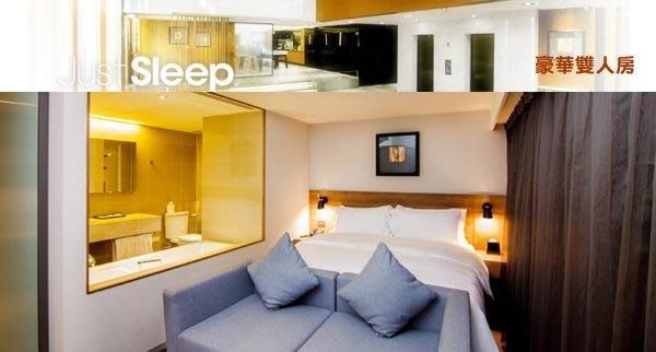 (新飯店)@瑞寶旅遊@高雄捷絲旅【2~4人住宿 全房型優惠中】『豪華雙人房加大床2650元』