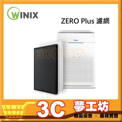 【公司貨】Winix 空氣清淨機 Plus 濾網(HEPA&活性碳)