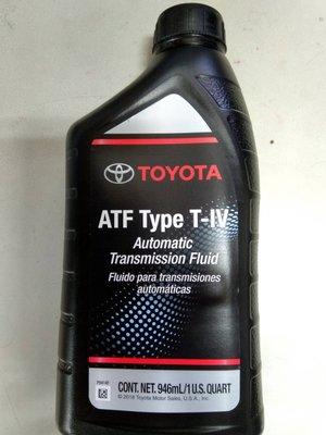 【熱油網】 豐田 TOYOTA ATF T-IV TYPE T-IV 自動變速箱油