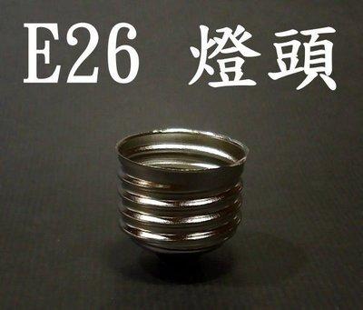 光展 E26 燈頭 螺口 燈座 非E27/E17/E14/12 也可對應 E27燈座燈座 低價  工廠直營 賠售價1元