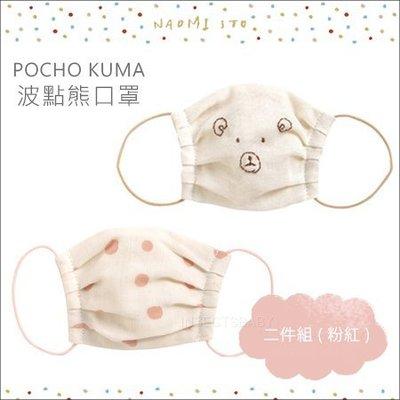 ✿蟲寶寶✿【日本 MAOMIITO】雙層棉紗有機棉 KUMA 波點熊兒童口罩 兩件組(適用1-3歲兒童) 粉紅