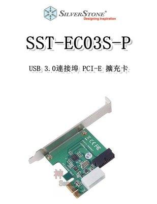 【神宇】銀欣 SilverStone SST-EC03S-P USB 3.0連接埠 PCI-E卡 銀色 3.5吋USB3.0前置面板 擴充卡