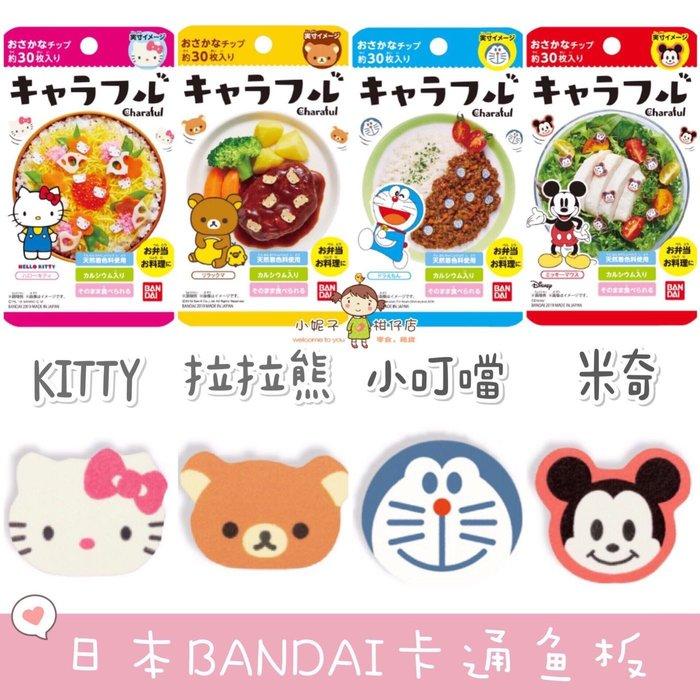❤️日本🇯🇵 BANDAI卡通造型魚板 KITTY/米奇/拉拉熊 日本飯友