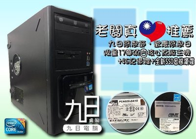 【九日專業二手電腦】新SSD i7-2600 3.8G四核心主機BM6660 1155腳位4G 可升遊戲機i7四核心電腦