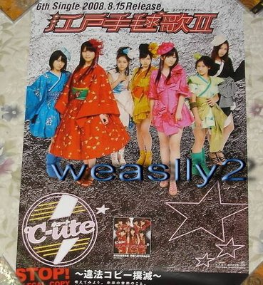 (早安少女組 Morning Musume 早安家族)℃-ute Cute-江戶手毬歌II【原版海報】免競標 南投縣