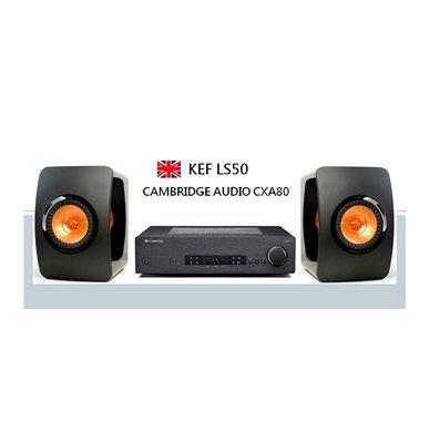 新竹音響推薦(鴻韻音響) Hi Fi-2.0聲道 KEF LS50 書架喇叭+Cambridge Audio CXA80